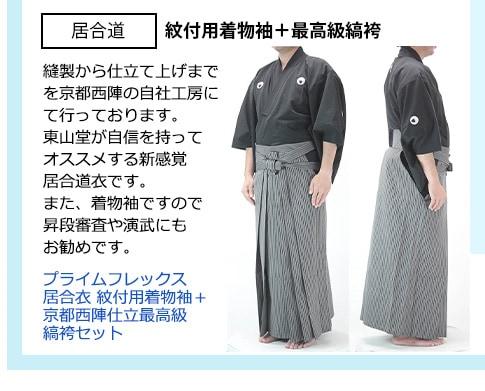 プライムフレックス居合衣 紋付用着物袖+京都西陣仕立最高級縞袴セット