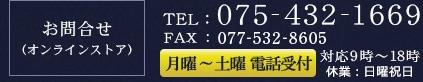 お問合せはtel:075-432-1669fax:077-531-2191通販営業時間は平日9:00〜18:00