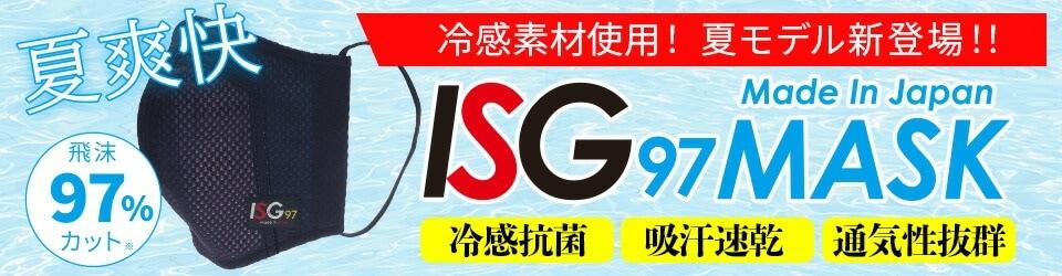 スポーツマスク ISG97冷感