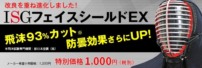 剣道用防曇フェイスシールドEX
