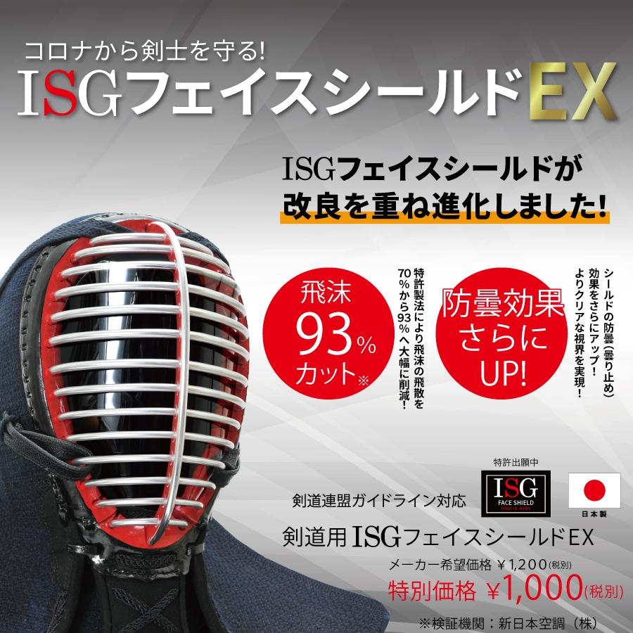 剣道用ISGフェイスシールドEX