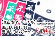 東山堂×HELLO KITTY面手拭 3枚セット