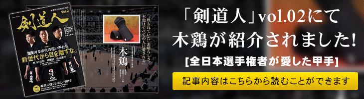 剣道人vol.02記事