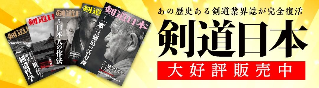 剣道日本販売中