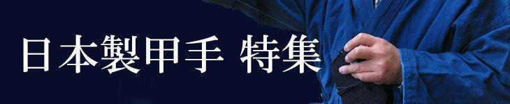 日本製剣道防具甲手