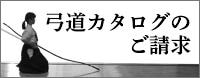 東山堂平安弓具 弓道カタログ請求はこちら