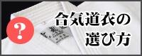 合気道衣の選び方