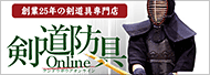 剣道防具Online
