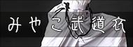 みやこ武道衣