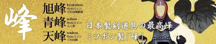 剣道防具ミツボシ製「峰」