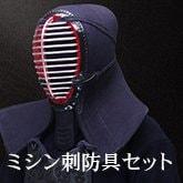 ミシン剣道防具セット