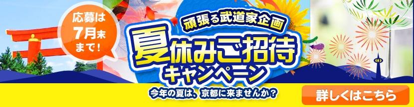 東山堂夏休みご招待キャンペーン