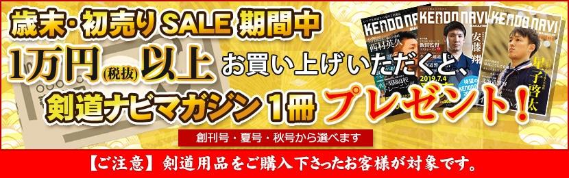 剣道NAVIプレゼントキャンペーン