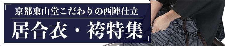 東山堂西陣仕立て居合衣・袴特集