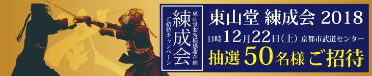 剣道練成会ご招待キャンペーン