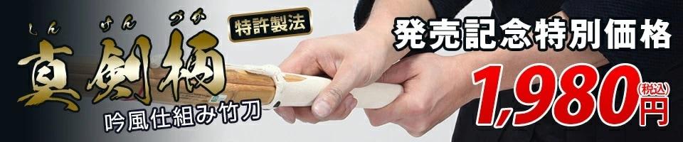 真剣柄(しんけんづか)吟風仕組み竹刀