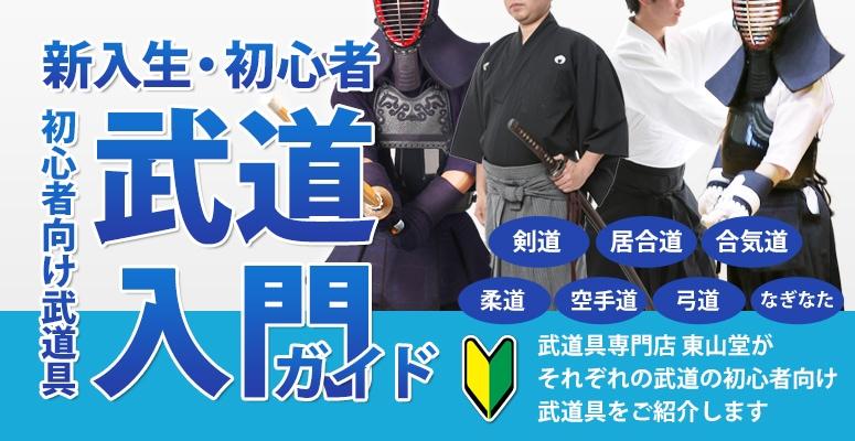 東山堂新入生・初心者オススメ