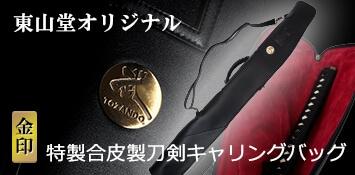 特製合皮製刀剣キャリングバッグ【金印】