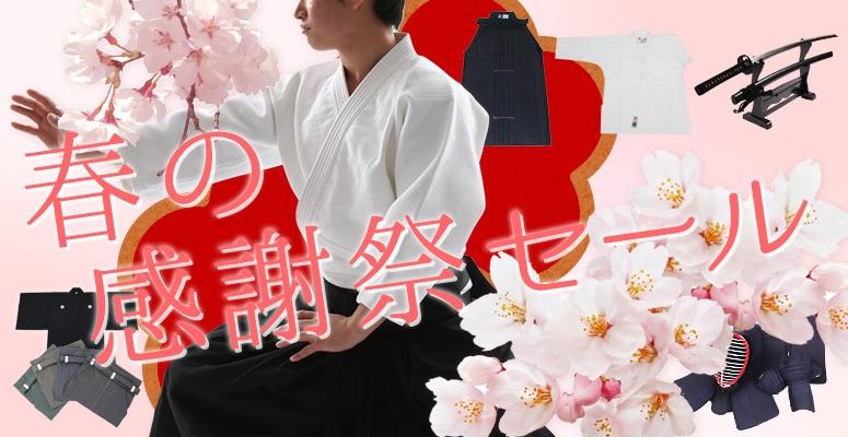 京都・東山堂春の感謝祭セール