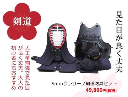 5mmクラリーノ剣道防具セット