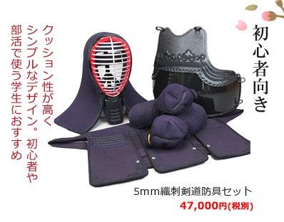 5mm織刺剣道防具セット