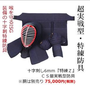 十字刺し6mm『特練Z』CS(クロスステッチ)軽量実戦型防具
