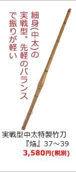 実戦型中太特製竹刀 『焔(ほむら)』