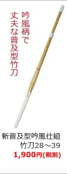 新普及型 吟風仕組竹刀