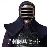 手刺剣道防具セット