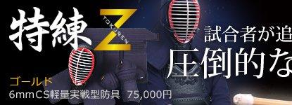 剣道防具「特練Z」ゴールド
