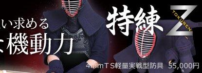 剣道防具「特練Z」