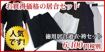 徳用居合道衣・袴セット