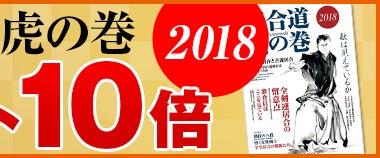 居合道虎の巻2018