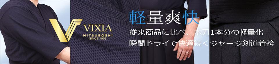 ジャージ剣道着・袴セット「VIXIA(ヴィクシア)」