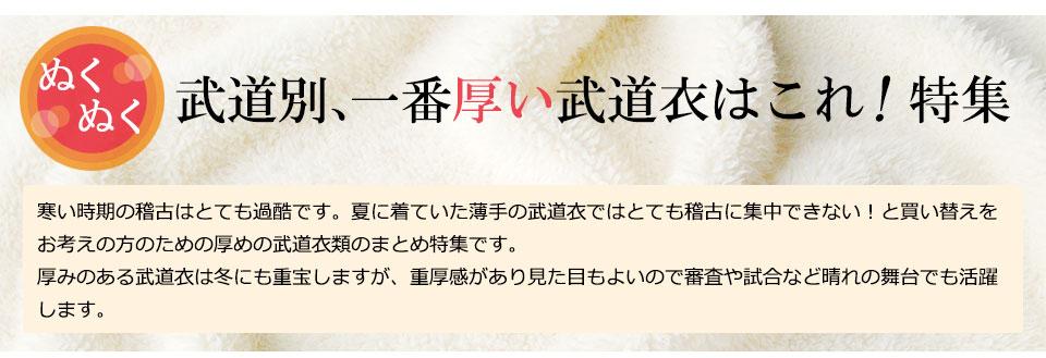 武道別、一番厚い武道衣はこれ!