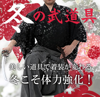 東山堂冬の武道具