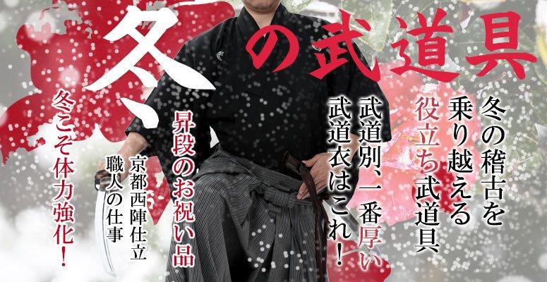 東山堂冬の武道具セール