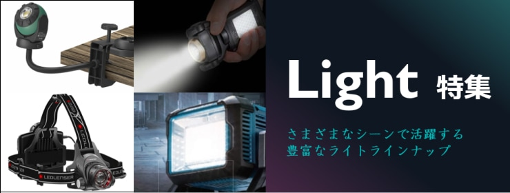 ライト特集