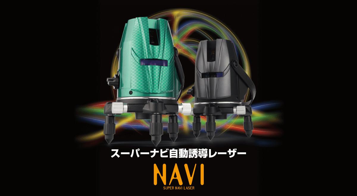 レーザー墨出し器NAVI