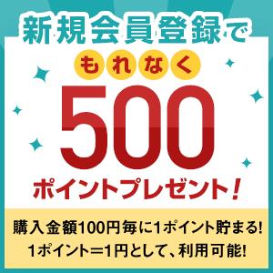 新規会員登録でもれなく200ポイントプレゼント!購入金額100円毎に1ポイント貯まる!1ポイント=1円として、利用可能!