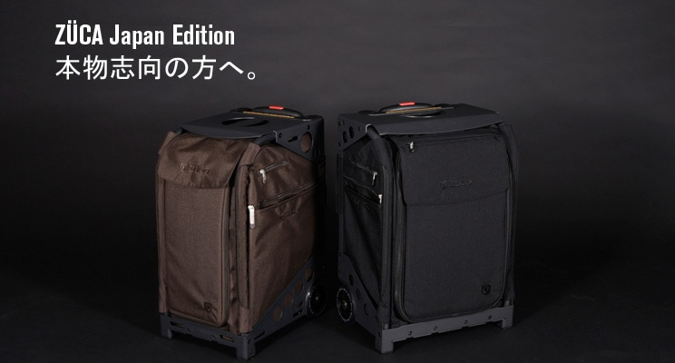 ZUCA Japan Edition 本物志向の方へ。