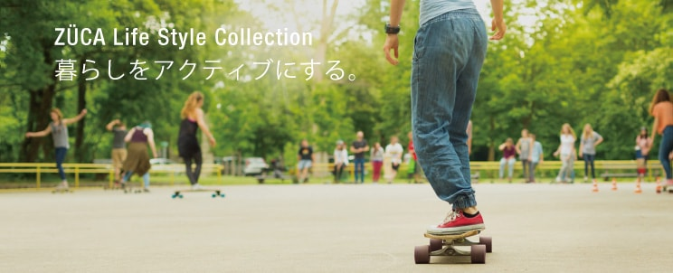 ZUCA Life Style Collection 暮らしをアクティブにする。