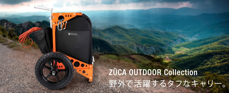 ZUCA OUTDOOR Collection 野外で活躍するタフなキャリー。