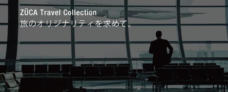 ZUCA Travel Collection 旅のオリジナリティを求めて。