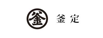 kamasada釜定