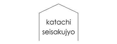 カタチ製作所katachiseisakujyo