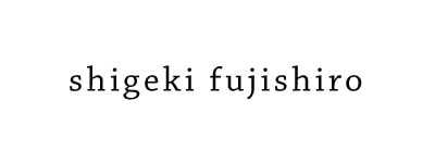 shigekifujishiro藤城成貴ふじしろしげき